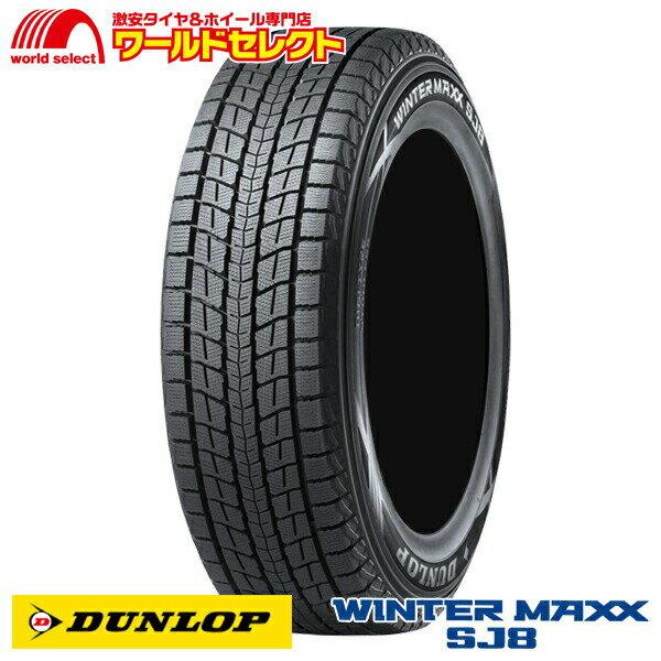 4本セット スタッドレスタイヤ 225/55R19 ダンロップ WINTER MAXX SJ8 新品 日本製 DUNLOP ウインターマックス 225/55-19インチ SUV用 冬タイヤ