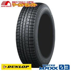 送料無料 4本セット スタッドレスタイヤ 235/40R19 ダンロップ WINTER MAXX 03 WM03 新品 日本製 国産 DUNLOP ウインターマックス 235/40/19 235/40-19インチ 冬タイヤ