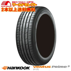 送料無料 4本セット 2020年製 165/45R16 ハンコック HANKOOK Ventus Prime3 K125 サマータイヤ 夏タイヤ ベンタス プライム スリー 165/45-16 165/45/16 新品 単品 16インチ