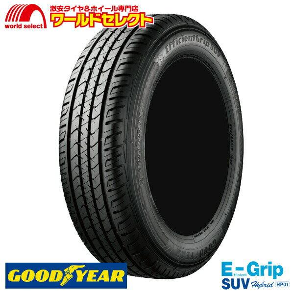 4本セット 新品タイヤ E-Grip EfficientGrip SUV HP01 205/70R15 205/70-15 15インチ グッドイヤー エフィシエントグリップ GOODYEAR サマータイヤ
