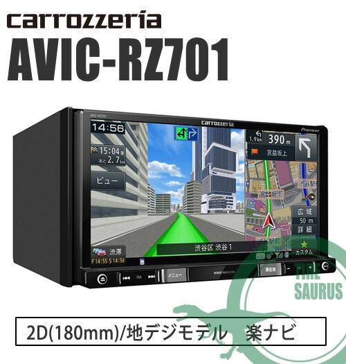 カロッツェリア AVIC-RZ701 7V型ワイドVGA地上デジタルTV/DVD-V/CD/Bluetooth/SD/チューナー・DSP AV一体型メモリーナビゲーション [carrozzeria] [パイオニア PIONEER]