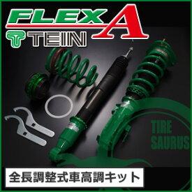 テイン フレックスA エスクァイア(ZRR80G/FF)用 対応年式:2014.10+ [TEIN][車高調][FLEX A][VSQ98-D1AS3]