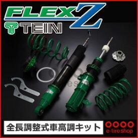 【要メーカー取寄】 テイン フレックスZ エスクァイア(ZRR80G/FF)用 対応年式:2014.10+ [TEIN][車高調][FLEX Z][VSQ98-C1AS3]
