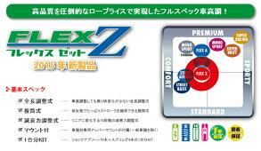 【要メーカー取寄】テインフレックスZエスクァイア(ZRR85G/4WD)用対応年式:2014.10+[TEIN][車高調][FLEXZ][VSTA4-C1AS3]