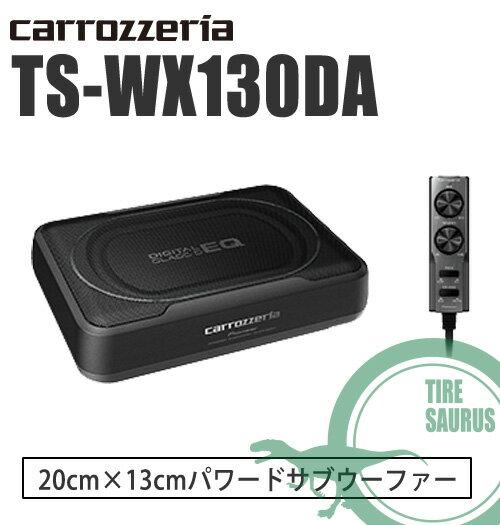 【在庫OK!即納!】カロッツェリア TS-WX130DA 20cm×13cmパワードサブウーファー [carrozzeria] [パイオニア PIONEER]