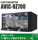【在庫OK!即納】カロッツェリア AVIC-RZ700 7V型ワイドVGA地上デジタルTV/DVD-V/CD/Bluetooth/SD/チューナー・DSP AV...