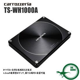 【即納】【送料無料!】カロッツェリア TS-WH1000A 21cm×8cmパワードサブウーファー (ワイヤードリモコン付属)[carrozzeria]【RCP】