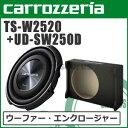 カロッツェリア TS-W2520 & UD-SW250D サブウーファー・専用エンクロージャーセット [carrozzeria] [パイオニア PIONEER]