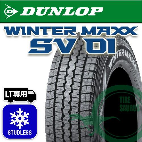 【要メーカー取寄】 ダンロップ ウインターマックス SV01 155/80R14 88/86N [DUNLOP][WINTERMAXX][スタッドレスタイヤ] 注)タイヤ1本あたりのお値段です