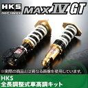 【要メーカー取寄】 HKS ハイパーマックス4 GT ロードスター(NCEC)用 対応年式:05/08-15/04 [HIPERMAX IV GT][80230...