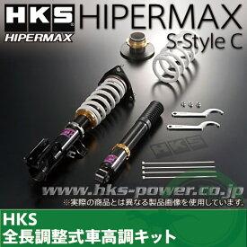 【要メーカー取寄】 HKS ハイパーマックス Sスタイル C セレナ((F)C26)用 対応年式:10/11-16/07 [HIPERMAX S-Style C][80110-AN106]