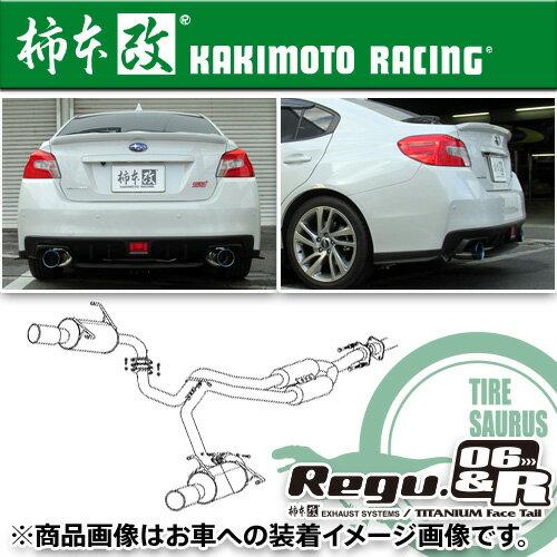 柿本改 マフラー Regu.06&R WRX STI STI 4WD (CBA-VAB)用 [KAKIMOTO][柿本レーシング][レグ 06&R][B22354W]