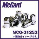 マックガード MCG-31253 4個入り 対応車種:ニッサン(日産)平座アルミホイール用 ロックナットカラー:クローム【ホ…