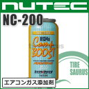 【ポイント10倍!】 ニューテック NC-200 COMP BOOST 50cc 100%化学合成(エステル系)添加剤 [NUTEC]