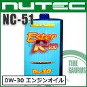 【即納】ニューテック NC-51 0W-30 1L 化学合成(エステル系) [NUTEC]
