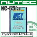 ニューテック NC-65 DCT Multi Fluid 2L 化学合成(エステル系) [NUTEC]