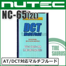 【即納】ニューテック NC-65 DCT Multi Fluid 2L 化学合成(エステル系) [NUTEC]