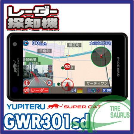 【ユピテル レーダー探知機】GWR301sd 【ガリレオ衛星受信/全70衛星対応】液晶ディスプレイ ワイド3.6インチ速度取締り指針対応!スーパーキャットシリーズ