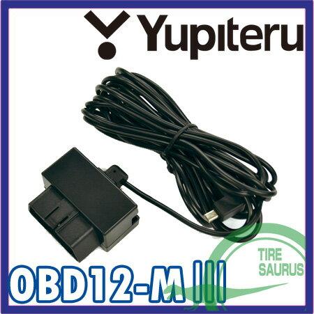 【ユピテル レーダー探知機 オプション商品】 【メーカー取り寄せ】OBD12-MIII(3) レーダー本体は別売りとなります