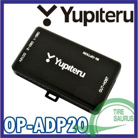 【ユピテル レーダー探知機 オプション商品】 【メーカー取り寄せ】OP-ADP20 レーダー本体は別売りとなります