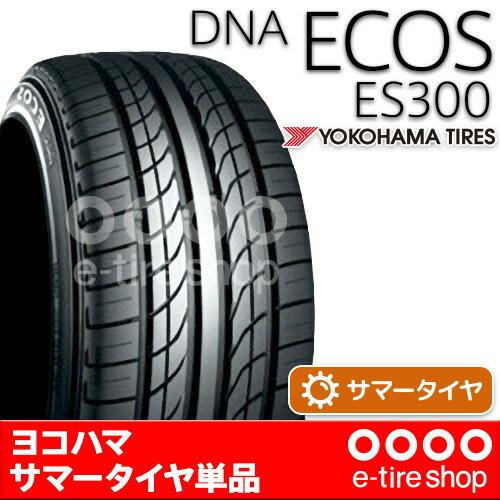 【要メーカー取寄】 ヨコハマタイヤ ECOS ES300 205/40R17 W 注)タイヤ1本あたりのお値段です