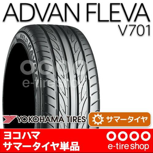 【要メーカー取寄】 ヨコハマタイヤ ADVAN FLEVA V701 215/40R17 W XL 注)タイヤ1本あたりのお値段です