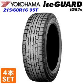 送料無料 YOKOHAMA ヨコハマタイヤ 215/60R16 95T ice GUARD iG52c アイスガード スタッドレス タイヤ 冬タイヤ 4本セット