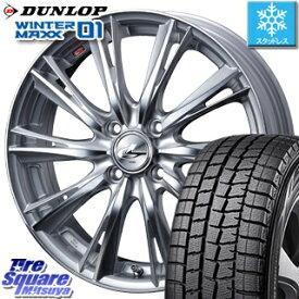 DUNLOP ウィンターマックス 01 WM01 軽自動車 ダンロップ スタッドレスタイヤ 155/65R14 WEDS 33854 レオニス WX ウェッズ Leonis ホイールセット 14インチ 14 X 4.5J +45 4穴 100