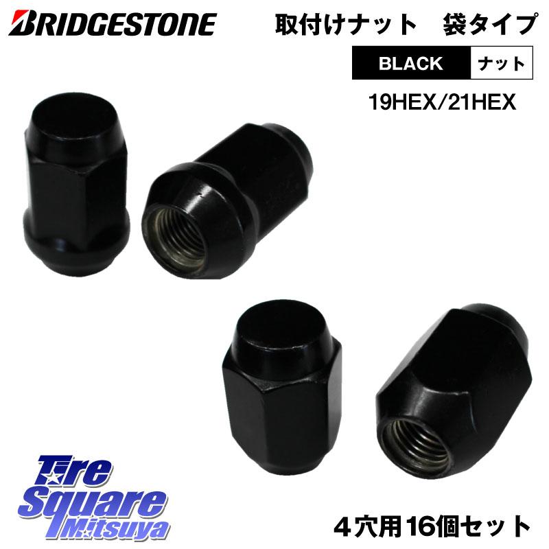 当店でタイヤまたはホイールセット同時購入者限定送料無料【袋・黒・M12・16個】