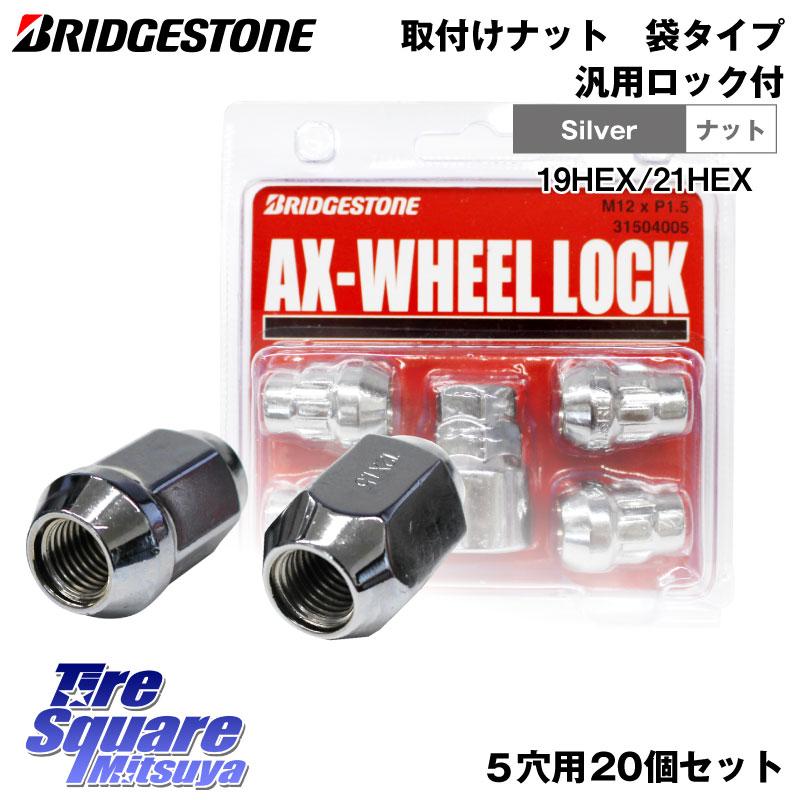 当店でタイヤまたはホイールセット同時購入者限定送料無料【袋・ロック付・M12・20個】