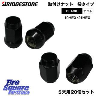 当店でタイヤまたはホイールセット同時購入者限定送料無料【袋・M12・20個】