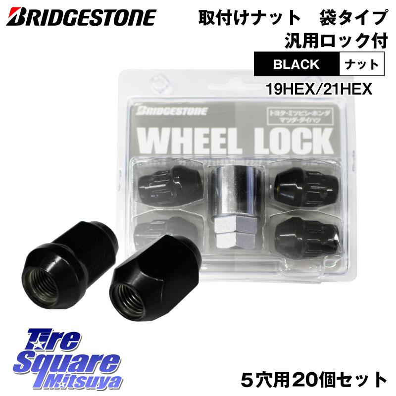 当店でタイヤまたはホイールセット同時購入者限定送料無料【袋・黒・ロック付・M12・20個】
