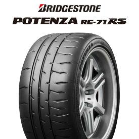 【7/5はエントリーで最大P31倍】 【2本以上からの販売】ブリヂストン ポテンザ RE-71RS POTENZA 【特別価格6月末迄】 205/50R16 1本価格 タイヤのみ サマータイヤ 16インチ