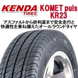 【2本以上で送料無料】KENDA ケンダ KOMET PLUS KR23 サマータイヤ 185/60R14 1本価格 タイヤのみ サマータイヤ 14インチ
