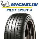 ミシュラン パイロットスポーツ4 205/55R16 サマータイヤ 輸入品1本価格 新品 タイヤのみ 16インチ PS4 ミシュランタイヤ ゴムバルブサービス特典付き! PILOT SPORT4