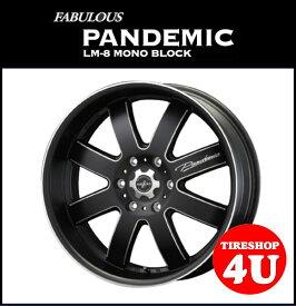 17インチファブレス パンデミック LM-8 モノブロック 17×6.5J マットブラック/サイドポリッシュキャラバン(E25/E26 NV350) TOYO H20 215/60R17C 新品タイヤホイール4本セット価格