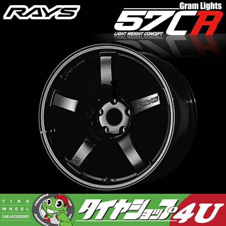 18インチRAYS Gram Lights 57CR 18×8.5J 5/114.3 +50GB(グロッシーブラック) グラムライツ 57CR 軽量 新品アルミホイール1本価格 海外モデル