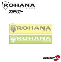 ROHANAWHEELSステッカー選べる2色!シルバーorホワイト【ROHANA】【ステッカー】【アメリカブランド】