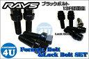 RAYS【レイズ】フォーミュラボルト&ロックボルトセット【ブラック/ブラック】【M14*P1.5】【】13R【5穴用】【28mm】【38mm】【ワーゲン】【VW...