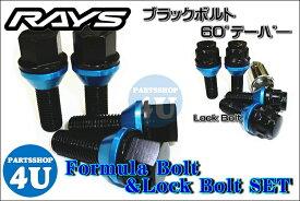 RAYSレイズ フォーミュラボルト&ロックボルトセットブラック/ブルー M14*P1.5 5穴用 28mm 38mm ワーゲン BMW VW AUDI メルセデス ポルシェ VOLVO