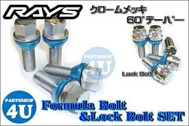 RAYSレイズ フォーミュラボルト&ロックボルトセットクロームメッキ/ブルー M14*P1.5 5穴用 28mm 38mm ワーゲン BMW VW AUDI メルセデス ポルシェ VOLVO