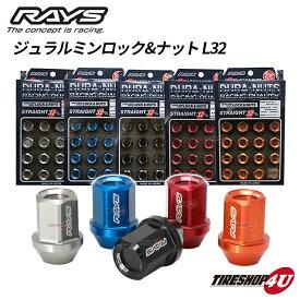 RAYS レイズ ジュラルミンロック&ナットセット L32 ストレートタイプ 4H用 19HEX M12x1.5 M12x1.25 ブルーアルマイト ブラックアルマイト レッドアルマイト ガンメタリックアルマイト オレンジアルマイト DURA NUTS ロックナット 4穴用ホイールナット