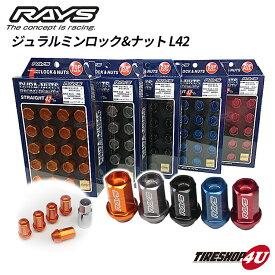 RAYS レイズ ジュラルミンロック&ナットセット L42 ストレートタイプ 5H用 19HEX M12x1.5 M12x1.25 ブルーアルマイト ブラックアルマイト レッドアルマイト ガンメタリックアルマイト オレンジアルマイト DURA NUTS ロックナット 5穴用ホイールナット