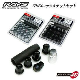 正規品 RAYS レイズ 17HEX ロック&ナットセット レイズマーク 5穴車用 5H ブラック M12xP1.5 M12xP1.25 全長31mm