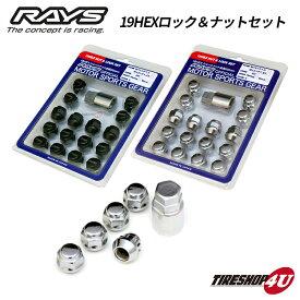 正規品 RAYS レイズ 19HEX ロック&ナットセット レイズマーク ショートタイプ 4穴車用 4H ブラック M12xP1.5 M12xP1.25 全長22mm