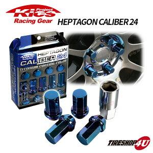 20PCSヘプタゴンキャリバー24★Kics★KYOEI チタンコーティングブルーの輝きと超硬材7角形ナットHPC-01P HPC-03 ホイールナット