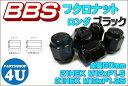BBSビービーエス 正規品フクロナット 『ロング』『全長30mm』ブラック BLACK NUT M12*1.5 M12*1.25 60°テーパー BBS専用ホイ...