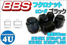 【マラソン期間限定 ポイント最大44倍】BBSビービーエス 正規品フクロナット 『ロング』『全長30mm』ブラック BLACK NUT M12*1.5 M12*1.25 60°テーパー BBS専用ホイールナット