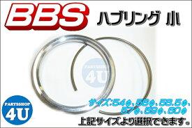 【マラソン期間限定 ポイント最大44倍】BBSビービーエス 正規品ハブリング&スプリングリングSET HUBRING 大 小 PFS BBSホイール専用ハブリング