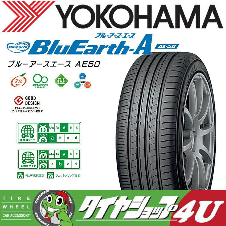 ■送料無料 新品 タイヤ 225/55R17 ブルーアース エース AE-50 ヨコハマタイヤ BluEarth-A YOKOHAMA AE50